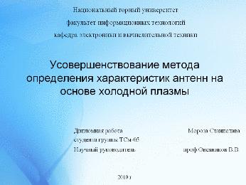 Дипломные работы по телекоммуникации 309